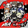 "「PERSONA5 the Animation Radio ""カイトーク! ""」DJCD Vol.1"