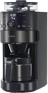 siroca コーン式全自動コーヒーメーカー SC-C121 タングステンブラック [コーン式ミル/Wステンレスサーバー/紙フィルター/選べるテイスト/予約タイマー/自動計量/豆・粉両対応]