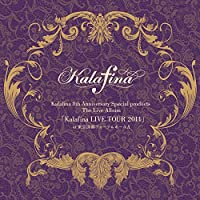 Kalafina 8th Anniversary Special products The Live Album「Kalafina LIVE TOUR 2014」 at 東京国際フォーラム ホールA(完全生産限定盤)
