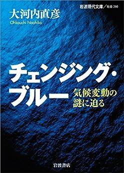 [大河内 直彦]のチェンジング・ブルー-気候変動の謎に迫る (岩波現代文庫)