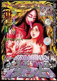 [すぎむらしんいち]のブロードウェイ・オブ・ザ・デッド 女ンビ ―童貞SOS―(6) (シリウスコミックス)