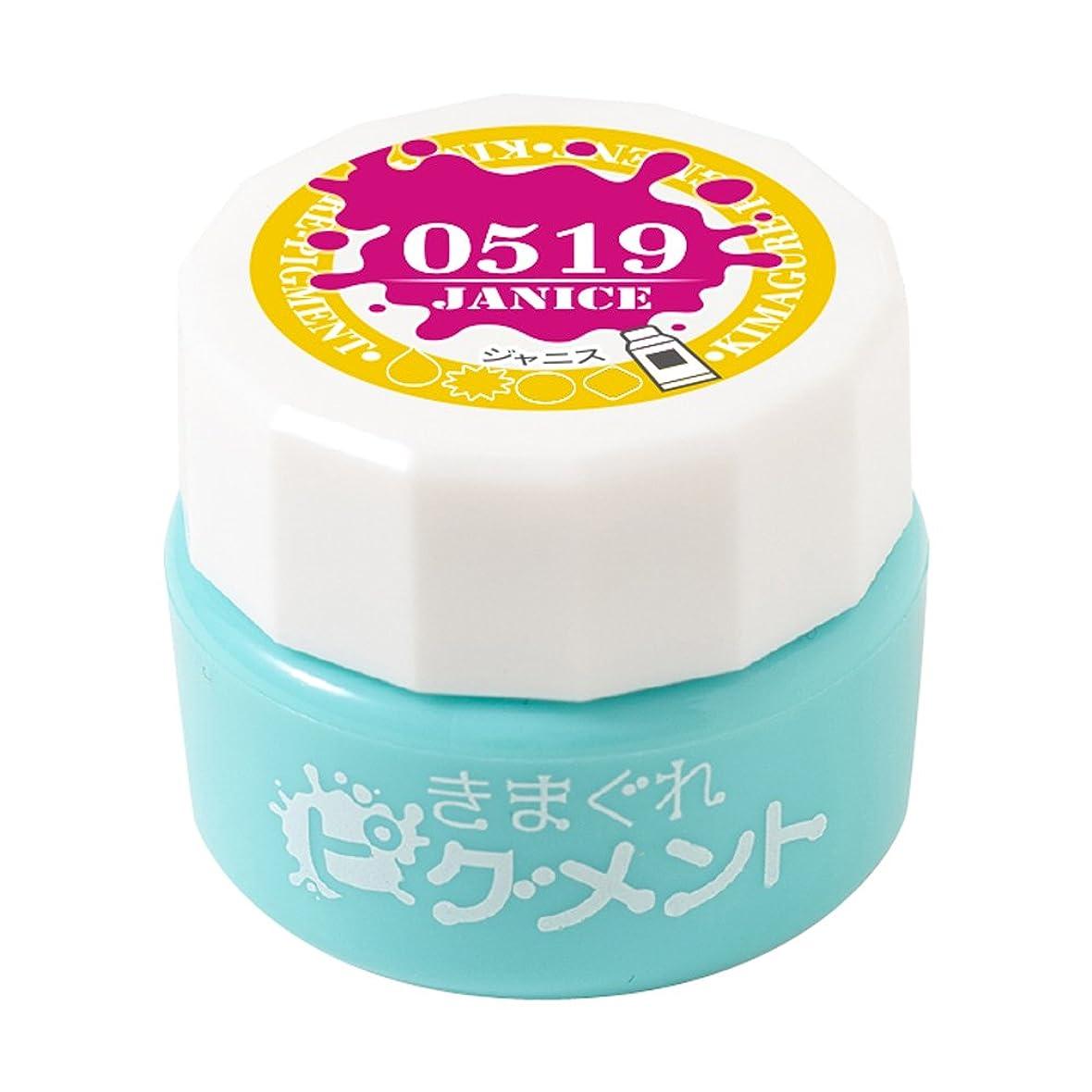 アイスクリームロンドンかろうじてBettygel きまぐれピグメント ジャニス QYJ-0519 4g UV/LED対応