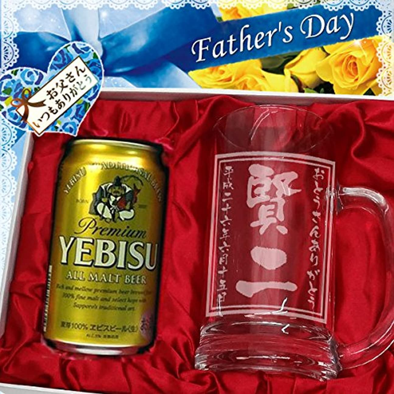 メイド突進独創的父の日ギフト 名入れ彫刻ビールジョッキ&エビスビールセット