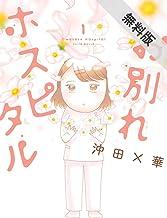 表紙: お別れホスピタル(1)【期間限定 無料お試し版】 (ビッグコミックス) | 沖田×華