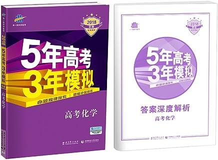 2018B版专项测试 高考化学 5年高考3年模拟(全国卷Ⅰ及天津上海适用)五年高考三年模拟 曲一线科学备考
