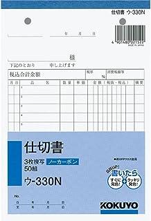 コクヨ 複写簿 ノーカーボン 3枚 仕切書 B6タテ 50組 ウ-330N