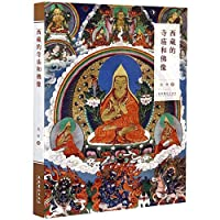 西藏的寺庙和佛像