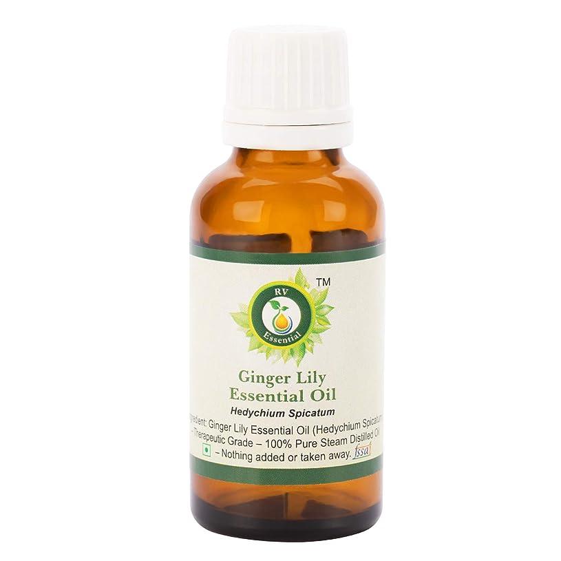 小屋あいにく検体R V Essential ピュアジンジャーリリーエッセンシャルオイル30ml (1.01oz)- Hedychium Spicatum (100%純粋&天然スチームDistilled) Pure Ginger Lily Essential Oil