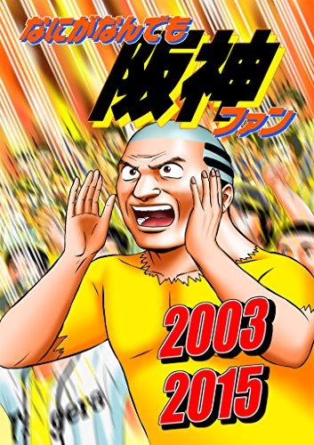 naniganandemohanshinfan 2003 2015 (Japanese Edition)