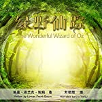 绿野仙踪 - 綠野仙蹤 [The Wonderful Wizard of Oz] (Audio Drama) audiobook cover art