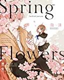 Spring Flowers 君だけに告げる (中経☆コミックス)