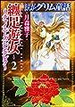 纏足遊女~チャイニーズ・シンデレラ~ (2) (まんがグリム童話)