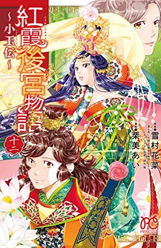 紅霞後宮物語 ~小玉伝~ 12 (12) (プリンセスコミックス)