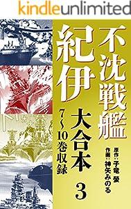不沈戦艦紀伊 コミック版 大合本 3巻 表紙画像
