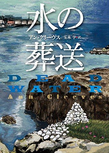 水の葬送 (創元推理文庫)