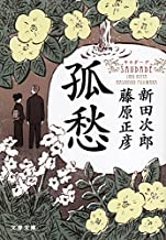 表紙: 孤愁〈サウダーデ〉 (文春文庫) | 新田次郎