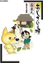 表紙: あじさいの唄 おかえりの巻 (ビッグコミックス) | 森栗丸