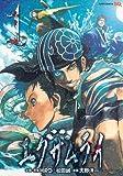 エグザムライ 1 (ジャンプコミックス)