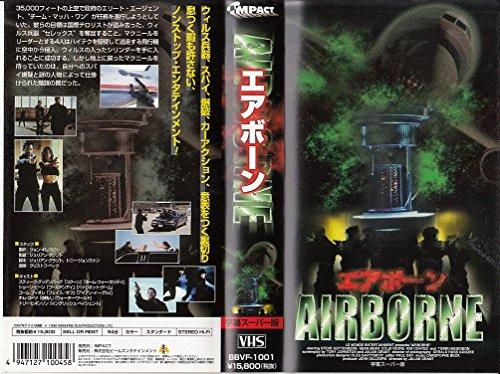 エアボーン【字幕版】 [VHS]