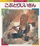 こぶとりじいさん (1979年) (にほんのむかしばなし)