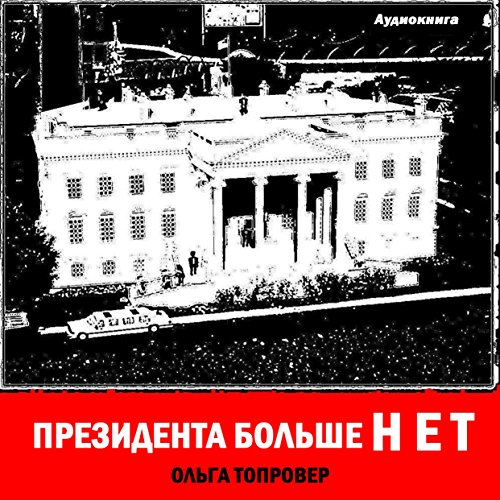 Presidenta bol'she net (Russian Edition) audiobook cover art