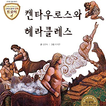 Greek & Roman Mythology - Kentauros and Heracles