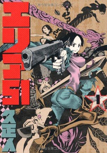 エリア51 1 (BUNCH COMICS) - 久 正人