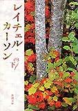 レイチェル・カーソン 下巻 (新潮文庫)