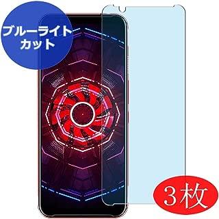 3枚 VacFun ZTE nubia Red Magic 3 ブルーライトカット 自己修復 日本製素材 4H フィルム 保護フィルム 気泡無し 0.14mm 液晶保護 フィルム プロテクター 保護 フィルム(非 ガラスフィルム 強化ガラス ガラス ) ブルーライト カット