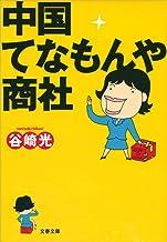 表紙: 中国てなもんや商社 | 谷崎 光
