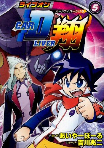 ライブオンCARDLIVER翔 5 (ブンブンコミックスネクスト) - あいやーぼーる, 吉川 兆二