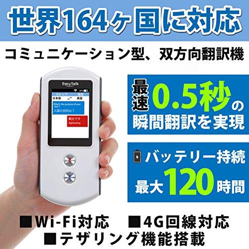 【公式】Easytalk(イージートーク)世界164ヶ国対応最速0.5秒瞬間双方向翻訳機Wi-Fi対応テザリング対応2.4インチタッチパネル式ディスプレイ双方のトークを瞬間に音声翻訳