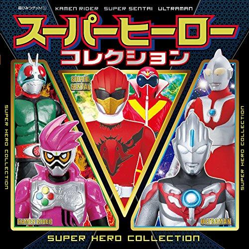 スーパーヒーローコレクション (超ひみつゲット!)の詳細を見る
