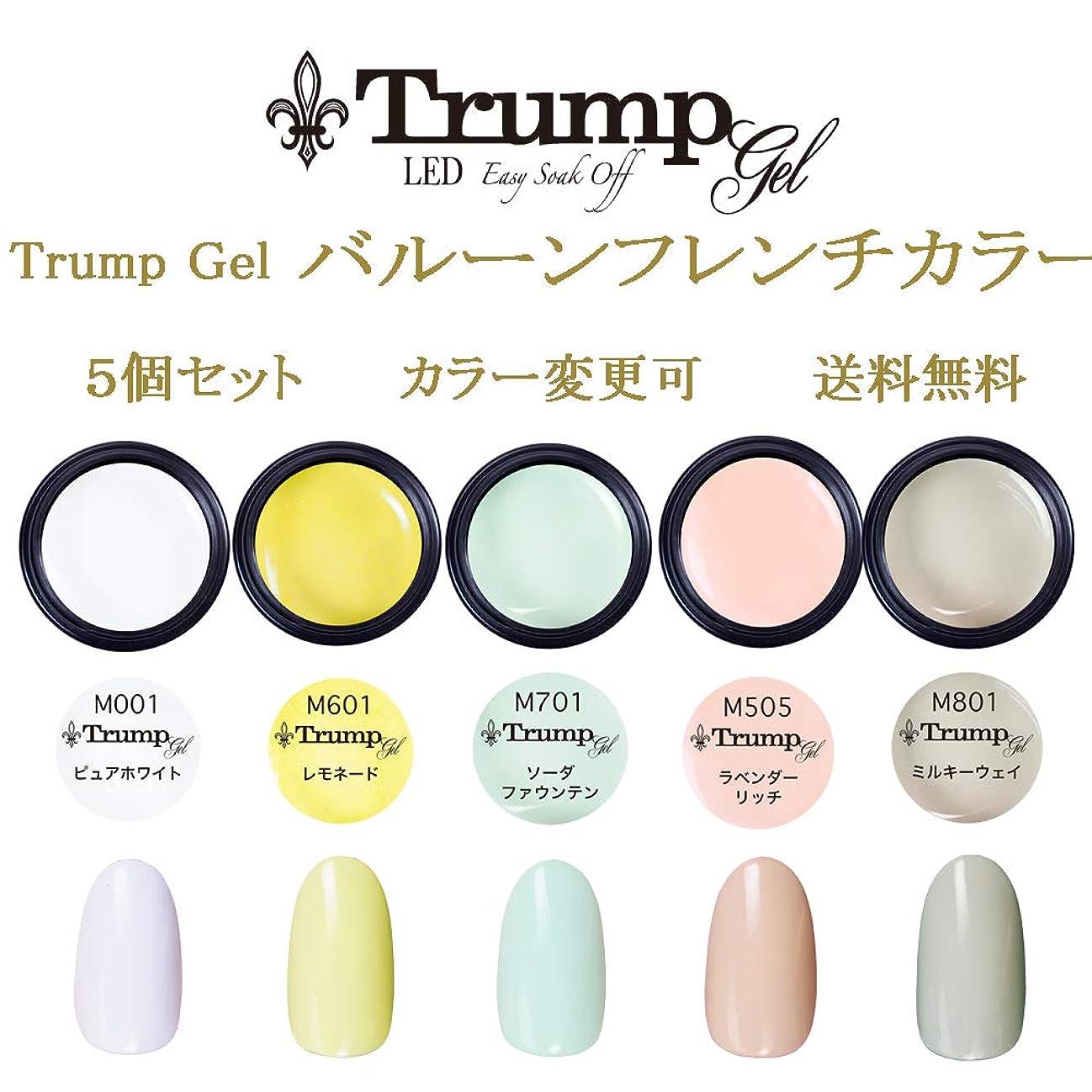 ピッチャー局おばさん【送料無料】Trumpバルーンフレンチカラー 選べるカラージェル5個セット