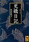 新版 更級日記 全訳注 (講談社学術文庫)
