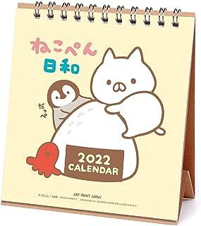 2022年 LINE もじじ「ねこぺん日和」 ハンドメイド卓上カレンダー 1000120224 vol.180