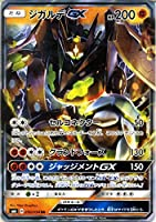 ポケモンカードゲームSM/ジガルデGX(RR)/禁断の光