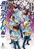名探偵コナン 警察学校編 Wild Police Story (上) (少年サンデーコミックススペシャル)