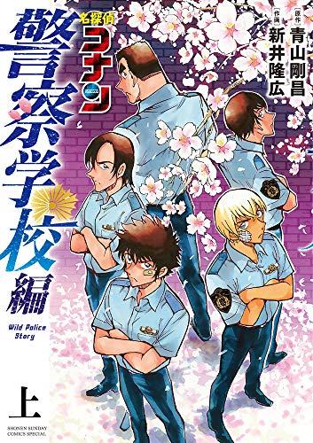 名探偵コナン 警察学校編 Wild Police Story (上) (少年サンデーコミックススペシャル)_0