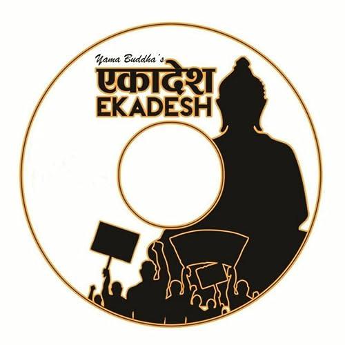 ekadesh yama buddha mp3