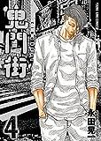 鬼門街(4) (ヤングキングコミックス)