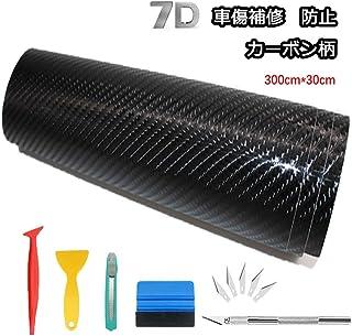 カーフィルム Lypumso 7Dカーボンシート 300×30CM 貼付補助ツール付 お得サイズ 艶の光沢と立体感 カーボンシール 黒 スクレーパー (7D貼付補助ツール付)