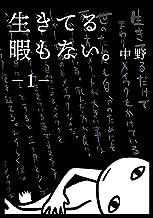 表紙: 生きてる暇もない。 (電脳マヴォ) | 中野