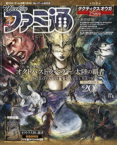 [雑誌] 週刊ファミ通 2020年11月15日 [Weekly Famitsu 2020-11-15]