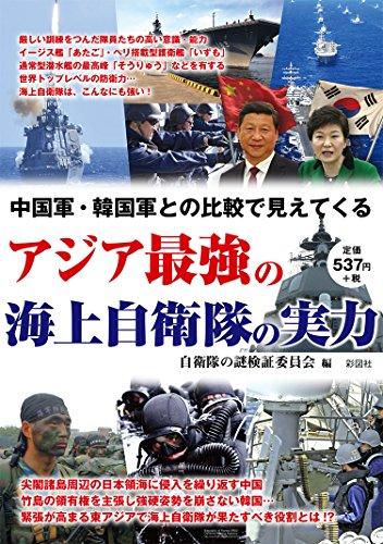 中国軍・韓国軍との比較で見えてくる アジア最強の海上自衛隊の実力