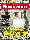 ニューズウィーク日本版 Special Report コロナ危機後の世界経済〈2020年 4/7日号〉 雑誌