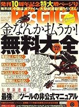 PC・GIGA (ピーシーギガ) 2008年 09月号 [雑誌]