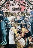 「聖女」の誕生──テューリンゲンの聖エリーザベトの列聖と崇敬