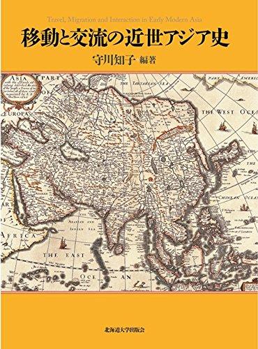 移動と交流の近世アジア史