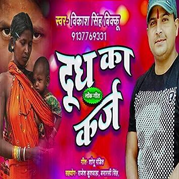 Dudh Ka Karj (Hindi Lokgeet)